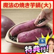セラミック メーカー 焼きイモ