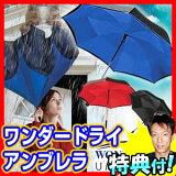 ワンダードライ アンブレラ 逆さま傘 傘 逆さまに開いて閉じる 濡れにくい傘 WONDERDRY UMBRELLA 雨傘 濡れない傘 さかさま傘 ワンダードライアンブレラ