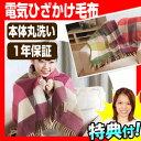 広電 電気ひざかけ毛布 CWN147 コウデン 電気毛布 1...