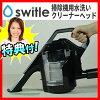 SIRIUS掃除機用水洗いクリーナーヘッドスイトルSWT-JT500(K)水が吸える掃除機ヘッド掃除機で水洗い吸い取るswitleスポットクリーニング