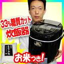 糖質カット炊飯器 サンコー  糖質33%カットのご飯が炊ける...