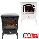 電気式暖炉 HF-2008 電気暖炉 電炉型ヒーター 電気ヒーター 電...