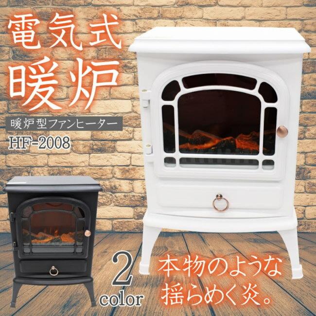 電気式暖炉 HF-2008 電気暖炉 電炉型ヒーター 電気ヒーター 電気暖房機 HF-2008(WH) HF-2008(BK)