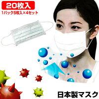 マスク 日本製 在庫あり 5枚入×4セット 光触媒 二酸化チタン マスク 大人用 5枚入り マスク 予防マスク 感染予防 マスク通販 光触媒マスク 日本製 国産 ウィルス対策 不織布マスク 高性能マスク ら