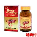 《クーポン配布中》 レバーストロング 180カプセル サプリメント 日本製 サプリ 肝臓 プラセンタ しじみエキス DNA 健康食品