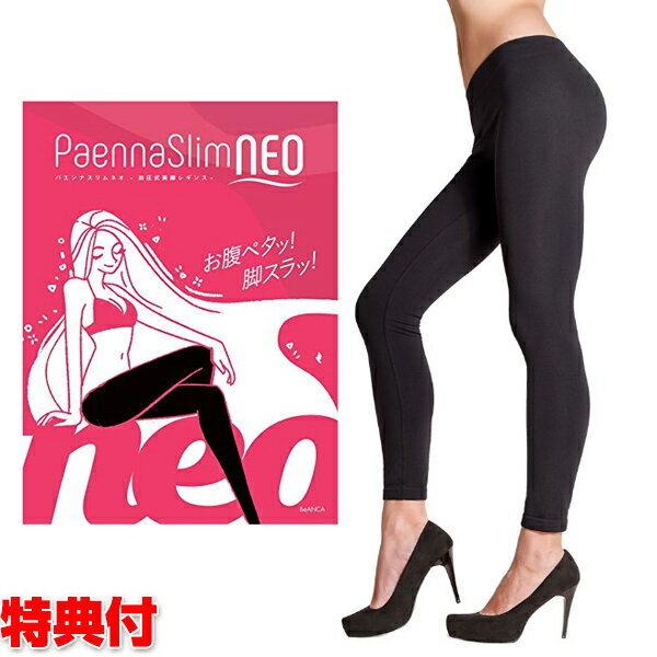 Image result for パエンナスリムNEO