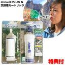 ミズキュープラス 本体 + カートリッジ セット 携帯型浄水器 mizu-Q P