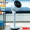 スリーアップ HC-T2016 衣類乾燥機能付 3Dデュアルサーキュレーター ヒ