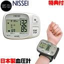 《クーポン配布中》 日本精密測器 手首式デジタル血圧計 WS