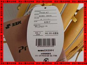 訳あり特価送料無料野球硬式グラブグローブ【SSKエスエスケイ】Probrainプロブレイン外野手左投用PHX-4745RH
