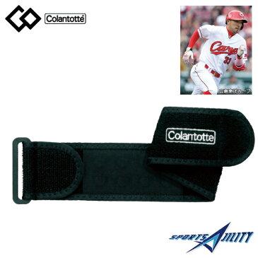 コラントッテ マルチサポーター ひじ 磁気 血行促進 コリの緩和 筋肉の回復を促す 野球 ソフトボール 日常生活 にも