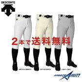 野球 練習着 吸汗速乾 デサント ユニフォームパンツ DB1014P DB-1014P