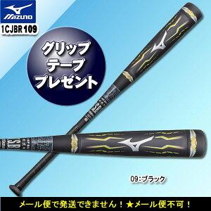 ミズノ MIZUNO 野球 バット ビヨンド メガキング