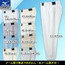 野球 ユニフォーム 試合用 パンツ【MIZUNO/ミズノ】 レギュラータイプ おまけ付き (52PW387)
