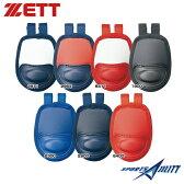 野球 硬式 軟式 ソフトボール キャッチャー防具【ZETT/ゼット】軟式用スロートガード(BLM8A)