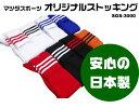 【オリジナル】 ★ サッカー/フットサル ストッキング(3本ライン)/SGS3000