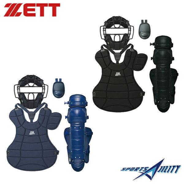 4点セット 軟式 一般 キャッチャー 捕手 防具 【ゼット/ZETT】 ( BLM3152A BLM8A BLP3430 BLL3233M ) マスク スロートガード プロテクター レガース