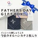 【父の日ギフト】今治イニシャルタオルハンカチセット【2枚入り...
