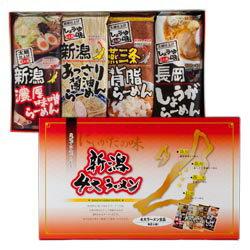 新潟4大ラーメン全4品 (2人前×4種類 / 箱入)