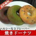 焼きドーナツ6個セット