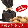 リボン付個別包装クッキー