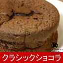 クラシックショコラ 6号 ガトーショコラ 焼き菓子 焼菓子