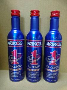 送料無料!選べるおまけ付き!WAKO'S(ワコーズ)F1フューエルワン(FUEL1+アンチラスト)3本セット10P25Sep09