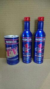 送料無料!選べるおまけ付き!WAKO'SワコーズスーパーフォアビークルS-FV+フューエルワンF1(2本)合計3本セット10P24Nov09