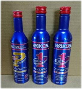 送料無料!選べるおまけ付き!WAKO'SワコーズプレミアムパワーPMP+フューエルワンF1(2本)合計3本セット10P10Jan25