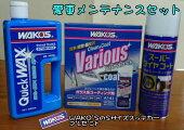 送料無料!おまけ付き!WAKO'S(ワコーズ)愛車メンテナンスセット