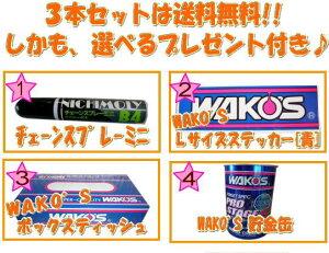 送料無料!選べるおまけ付き!WAKO'SワコーズスーパーフォアビークルS-FV+フューエルワンF1(2本)合計3本セット