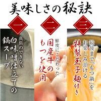 創業昭和27年大阪京橋【まつい亭】和風み噌味牛もつどて鍋2人前
