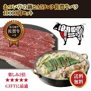 まつい亭の鍋とA5ランク佐賀牛バラ10000円セット