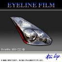 【松印】 アイラインフィルム ウィッシュ E10 後期 タイプ1