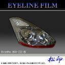 【松印】 アイラインフィルム ウィッシュ E10 後期 タイプ2