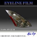 【松印】 アイラインフィルム ウィッシュ E10 前期 タイプ1