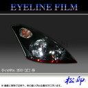【松印】 アイラインフィルム ウィッシュ E10 前期 タイプ2