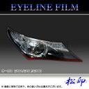 【松印】 アイラインフィルム オーリス E180 前期 E181/184/1...