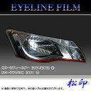 【松印】 アイラインフィルム カローラフィールダー E160/E16...
