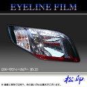 【松印】 アイラインフィルム カローラフィールダー E140