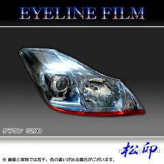 【松印】アイラインフィルム クラウン S200
