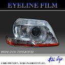 【松印】 アイラインフィルム シエンタ ダイス NCP80/NCP81/N...