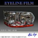 【松印】 アイラインフィルム ハイエース H200 4型 タイプ2