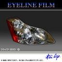 【松印】 アイラインフィルム ブレイド E150 タイプ1