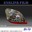 【松印】 アイラインフィルム ラウム Z20