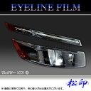 【松印】 アイラインフィルム ヴォクシー R80 前期 タイプ1