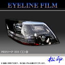 【松印】 アイラインフィルム アルファード H10 後期 タイプ1