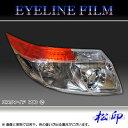 【松印】 アイラインフィルム エスクァイア R80 前期 タイプ2
