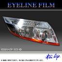 【松印】 アイラインフィルム エスクァイア R80 前期 タイプ3