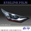 【松印】 アイラインフィルム オーリス E180 後期 E181/184/1...